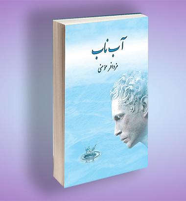 معرفی کتاب آب ناب