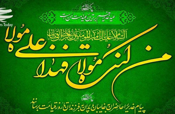 پرستار سلام | یا محمد یا علی یا فاطمه یا صاحب الزمان ادرکنی و لا تهلکنی