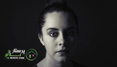 پرستار بیمار در منزل | آیا میدانید افسردگی چیست