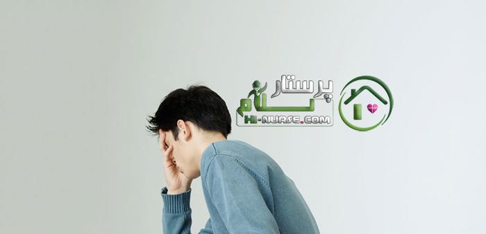 پرستار بیمار در منزل | درمان استرس و اضطراب