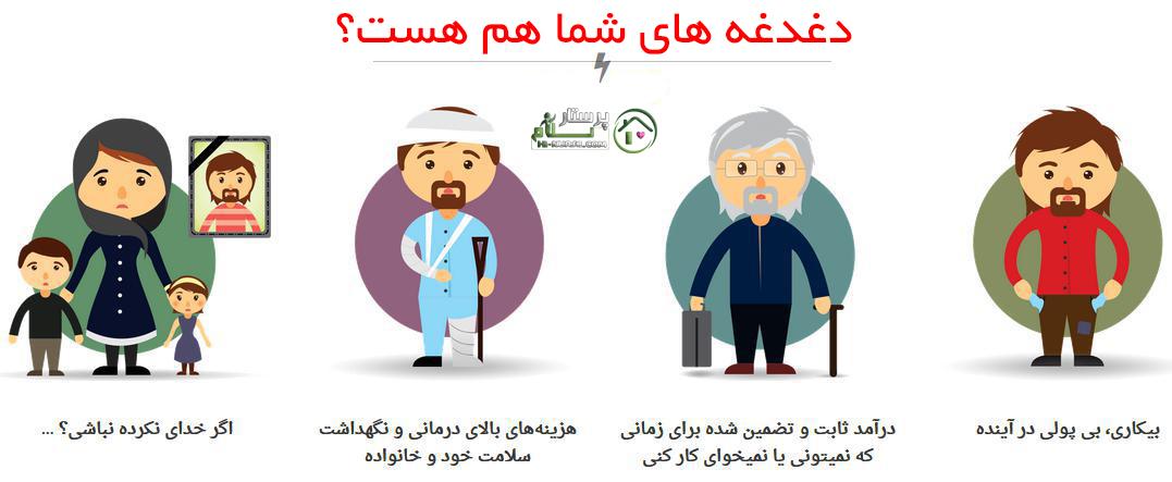 بیمه عمر و تامین آتیه پاسارگاد (نماینده محمد عسگرپور)