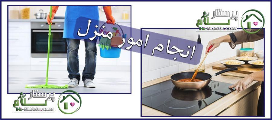 انجام امور منزل نظافت منزل آشپزی