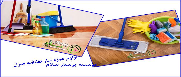 لوازم مورد نیاز نظافت منزل | موسسه پرستار سلام