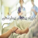 همراه بیمار خانم در بیمارستان فیروزگر
