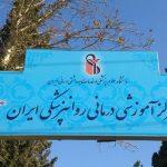 همراه بیمار خانم در اورژانس بیمارستان روان پهمراه بیمار خانم در اورژانس بیمارستان روان پزشکی ایرانزشکی ایران