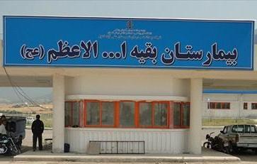 همراه بیمار آقا در بیمارستان بقیه الله الاعظم (عج)