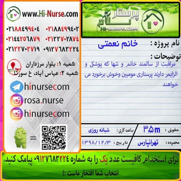 مراقبت از سالمند خانم آلزایمری ، تهران پارس