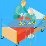 مراقبت از سالمند خانم و سالم ، میدان امام خمینی (ره)