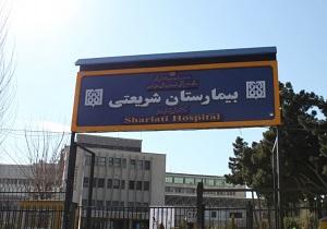 همراه بیمار در بیمارستان شریعتی