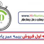 10 دقیقه اول فروش بیمه عمر پاسارگاد