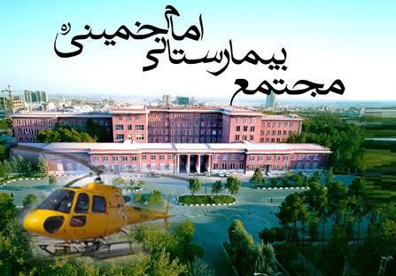 همراه بیمار اعصاب و روان بیمارستان امام خمینی