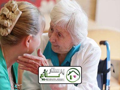 مراقبت از سالمند خانم آلزایمری ، هتل آرامیس