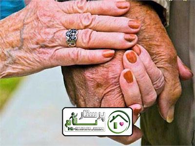 مراقبت از زوج سالمند بهارستان
